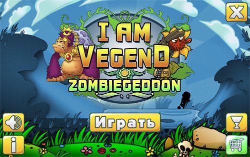 Игре суперперцы против зомби