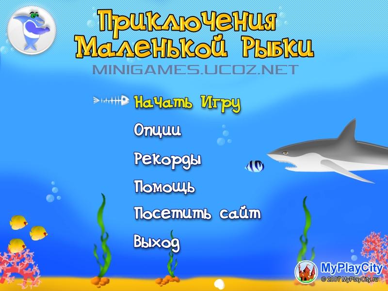 Игру Кушать Рыбок